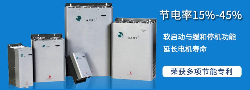 保瓦科技專業有源濾波器、有源電力濾波器、有源濾波器裝置產品